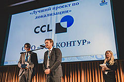 "ССЛ-Контур получили награду ""Danone Supplier Awards"""